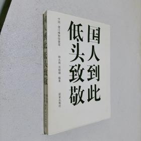 国人到此低头致敬:中国·建川博物馆聚落