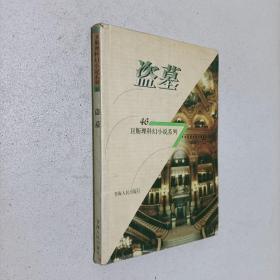 卫斯理科幻小说系列46 盗墓