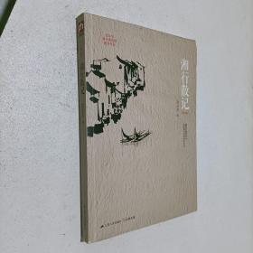 湘行散记:湘西世界最唯美的写意画