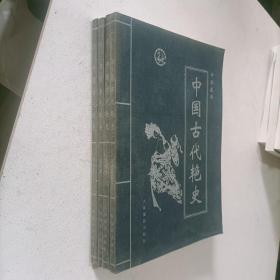 中国古代艳史 (1-4 卷 全四册 )