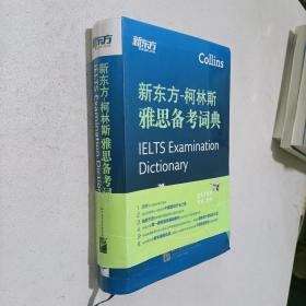 新东方-柯林斯雅思备考词典