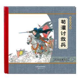 大师中国绘传统故事系列 荀灌讨救兵