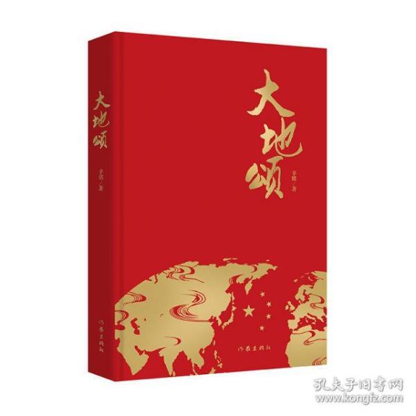 大地颂(中国作家鄂尔多斯文学奖得主辛铭诗歌新作一位诗人献给中国)