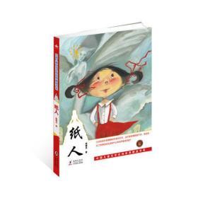 中国儿童文学走向世界:纸人