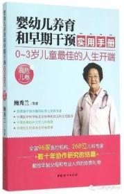 婴幼儿养育和早期干预实用手册(高危儿卷)