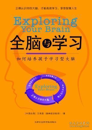 全脑与学习:如何培养孩子学习型大脑