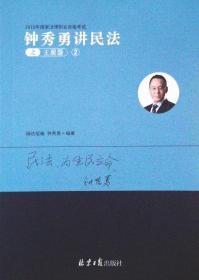 钟秀勇讲民法之主观题(2)