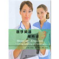 医学英语视听说(3)