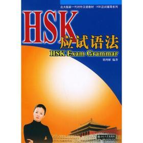 HSK应试语法/北大版新一代对外汉语教材HSK应试辅导系列
