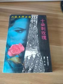 十朵刺玫瑰:二战王牌女谍
