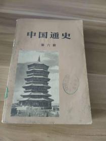 中国通史(第六册)