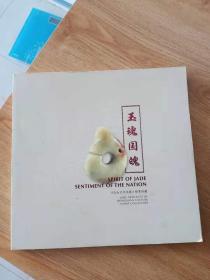 玉魂国魄 红山文化玉器邮票珍藏