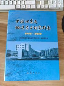 中国地震局地壳应力研究所志:1966~2010