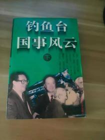 钓鱼台国事风云(下)