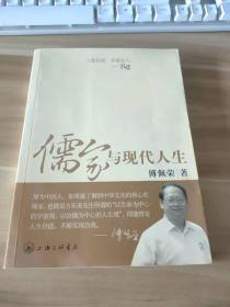 儒家与现代人生