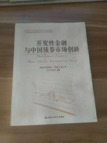 开发性金融与中国债劵市场创新