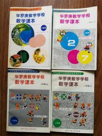 华罗庚数学学校数学课本(小学9册全)