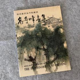 岭南画派名家 岭南画派海外收藏展 高奇峰画集