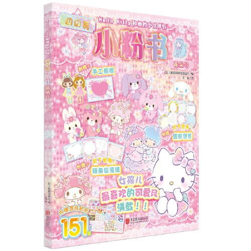 Hello Kitty和她的小伙伴们·闪闪亮小粉书·花朵号