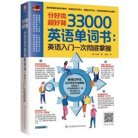 分好类 超好背 33000英语单词书:英语入门一次彻底掌握