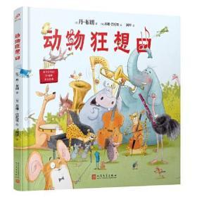 动物狂想曲(纽约时报畅销书《达·芬奇密码》作者丹·布朗献给全世界孩子的音乐与诗)(精装)