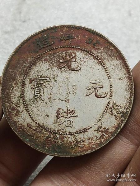★秒杀价1463元★要买的速度■【★★生坑老银元北洋造光绪元宝库平七钱二分34年银币