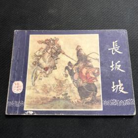 长坂坡 连环画 双79