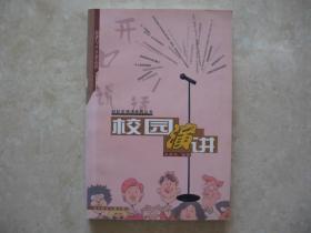 轻松学演讲系列丛书:开口说话--校园演讲