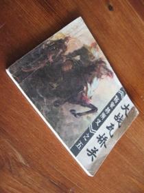 (连环画)大战瓦桥关(杨家将演义之五)