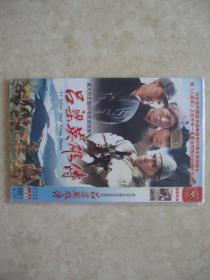 (DVD)吕梁英雄传(重大历史题材电视连续剧)(全两碟)