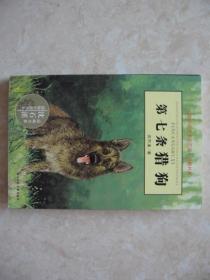 第七条猎狗(动物小说大王沈石溪品藏书系)