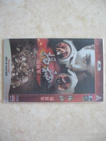 (DVD)揭秘远征军(全两碟)