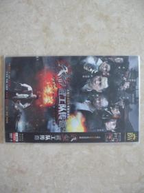 (DVD)铁血武工队传奇(大型抗日战争电视连续剧)(全两碟)