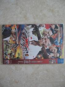 (DVD)打狗棍(大型抗战电视连续剧)(全三碟)