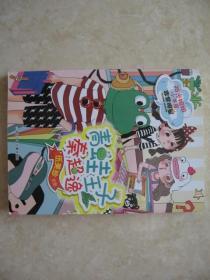 青蛙王子秦超逸(阳光姐姐小书房.非常明星系列)