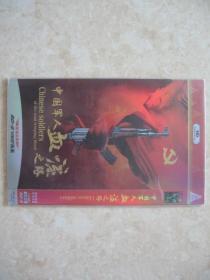 (DVD)中国军人血泣之路(全两碟)