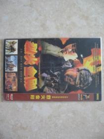 (DVD)烈火金刚(大型经典抗战电视剧)(全两碟)