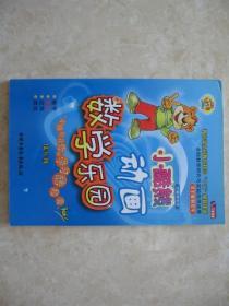 小酷熊动画数学乐园(低年级)