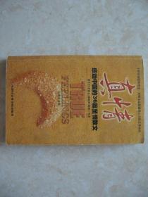 真情:感动中国的36篇至情散文