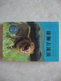 雄狮去流浪(动物小说大王沈石溪品藏书系)