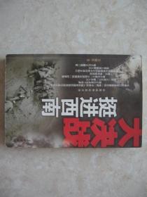 大决战:挺进西南(长篇战争纪实文学)