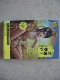 大猫罗乔(原名《重生成猎豹》)(上册)