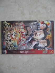 (DVD)乱世三义(大型抗战电视连续剧)(全两碟)
