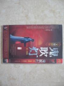 (DVD)鬼吹灯(1--8部)(听书系列,艾宝良版)(全两碟)