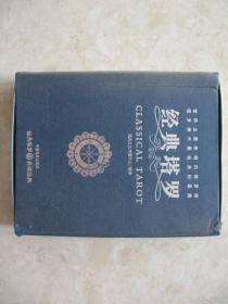 经典塔罗(世界上最畅销的塔罗牌,塔罗牌中最经典的图案,英国皇家塔罗学社惟一推荐版本)(盒装本,外盒自然磨损,书和牌都是全新的)