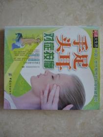 手足头耳对症按摩(中国人世代相传的长命保健真经)