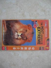 (DVD)动物趣闻之最(全三碟)