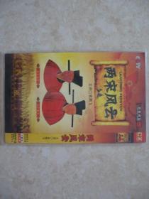 (DVD)两宋风云(百家讲坛)(全两碟)