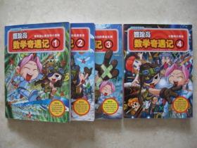 (数学应用漫画)冒险岛数学奇遇记(1-4卷共4卷)(彩色版)