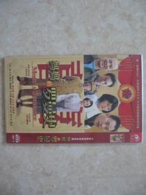 (DVD)妈妈的罗曼史(大型情感电视连续剧)(全两碟)